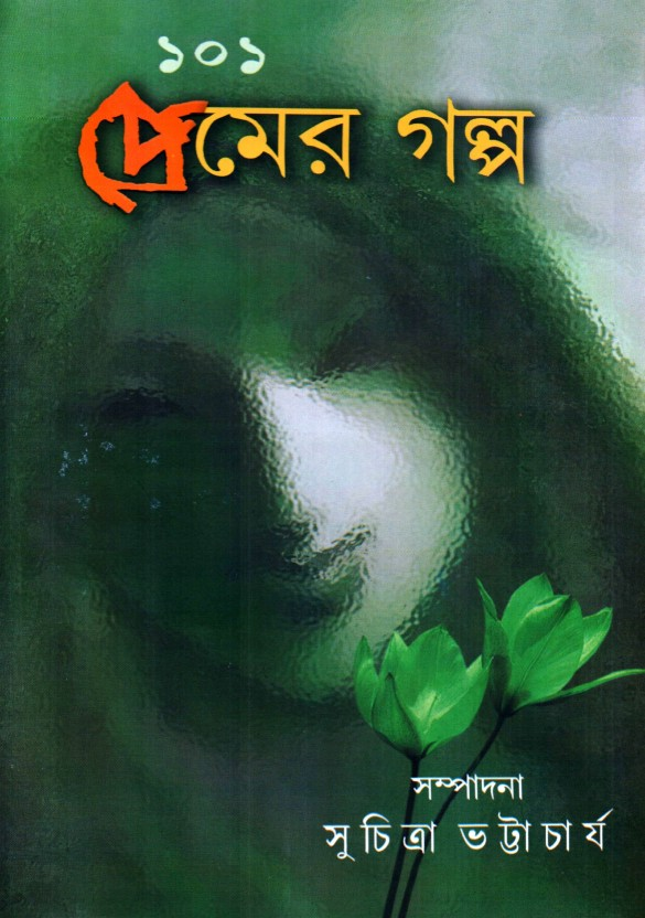 Bangla Premer Golpo Book Pdf