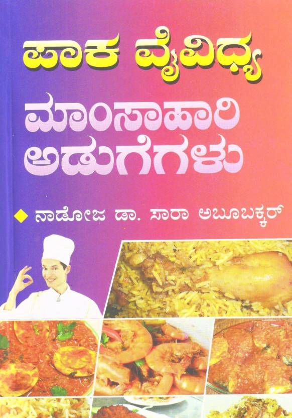 Paka vaividya mamsahari adugegalu non veg price in india buy paka vaividya mamsahari adugegalu non veg paperback kannada dr sara abubakar forumfinder Image collections