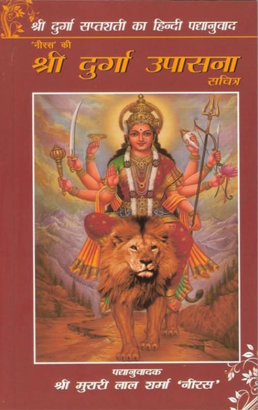 Neeras Ki Shri Durga Upasana