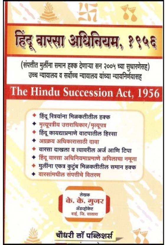 indian succession act 1956