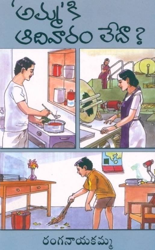 Amma'ki Adivaram Leda?: Buy 'Amma'ki Adivaram Leda? by