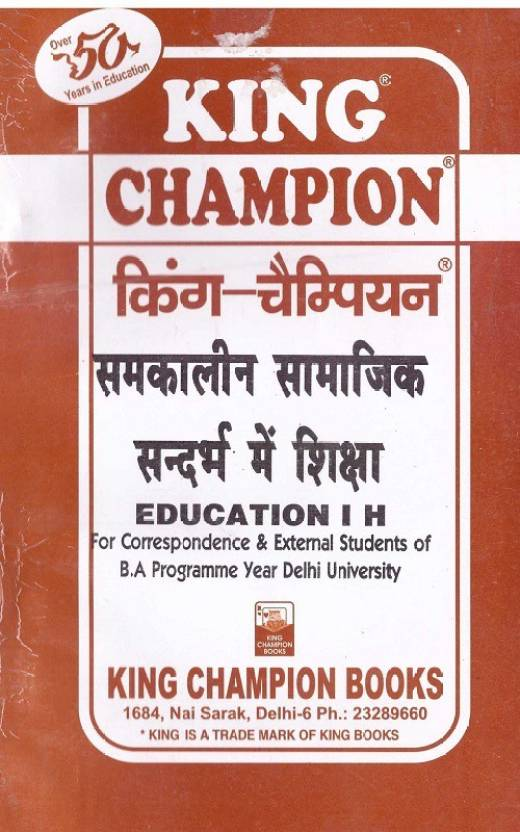 Education In Hindi For Ba Programme First Year: Buy Education In