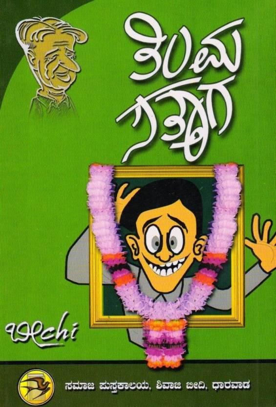 Thimma Satthaaga (Set of 2 Books)