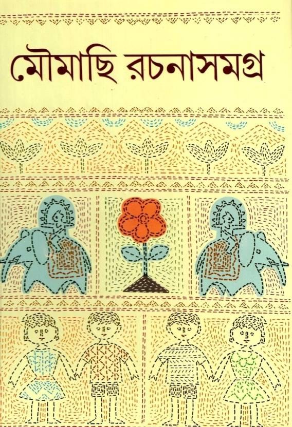 Moumachhi Rachana Samagra Vol.1