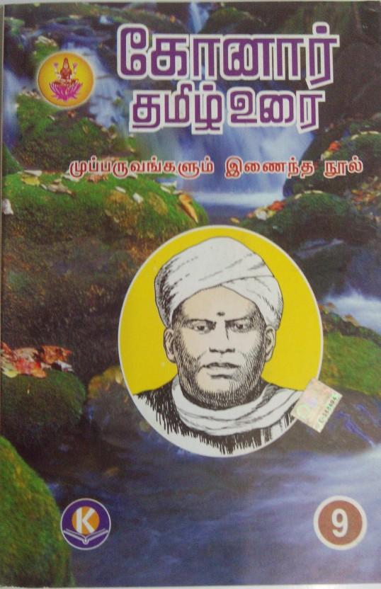 konar 9th tamil guide buy konar 9th tamil guide by madras rh flipkart com 9th standard tamil guide sura 9th standard tamil konar guide