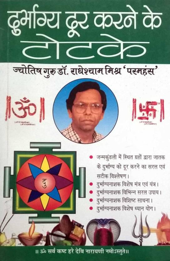Durbhagya Dur Karne Ke Totke: Buy Durbhagya Dur Karne Ke