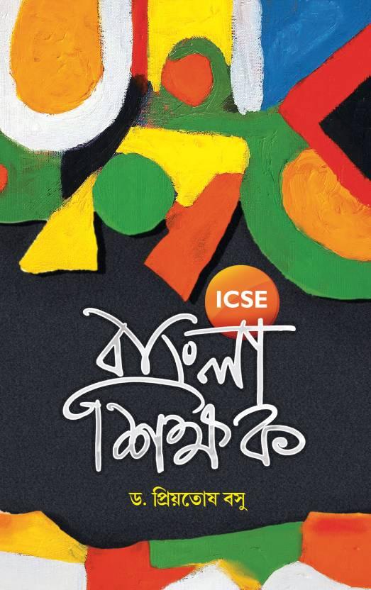 ICSE Bangla Sikshak, Class- VIII: Buy ICSE Bangla Sikshak