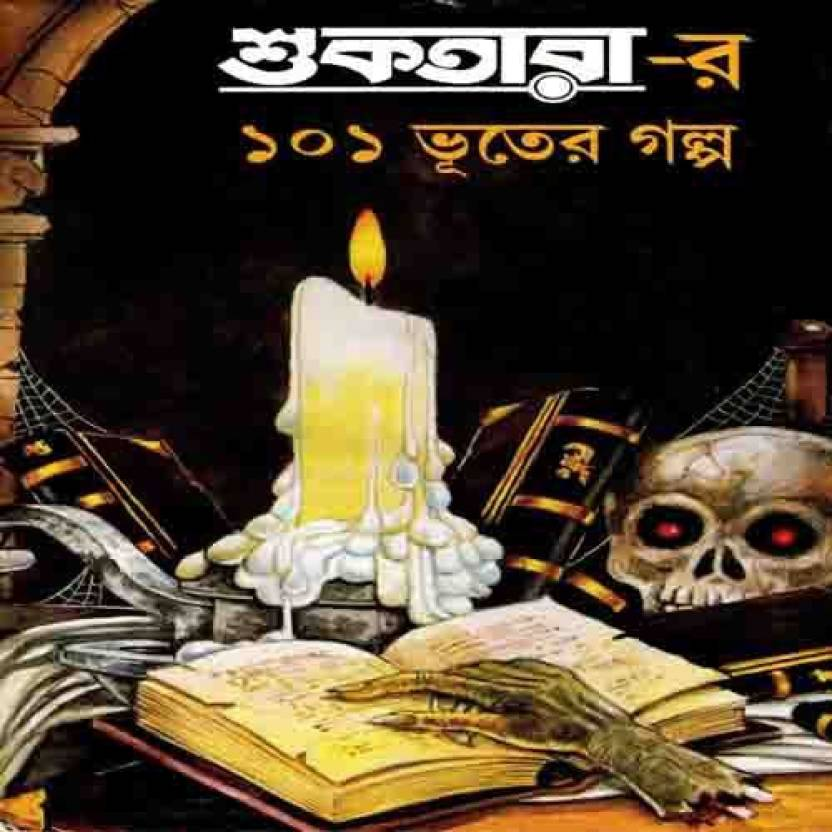 Suktara 101 Bhuter Galpo- Vol-1: Buy Suktara 101 Bhuter