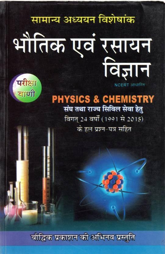 Pariksha Vani Physics & Chemistry Based On Ncert: Buy