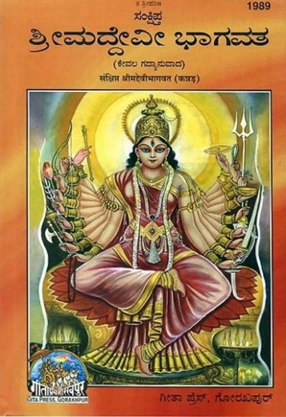 Shrimad Devi Bhagavata Purana In Kannada: Buy Shrimad Devi