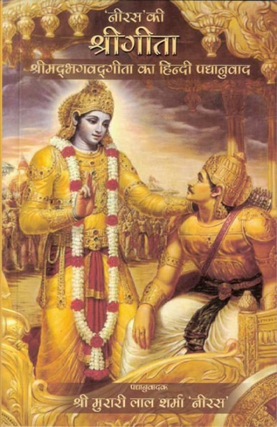 Neeras Ki Shri Gita