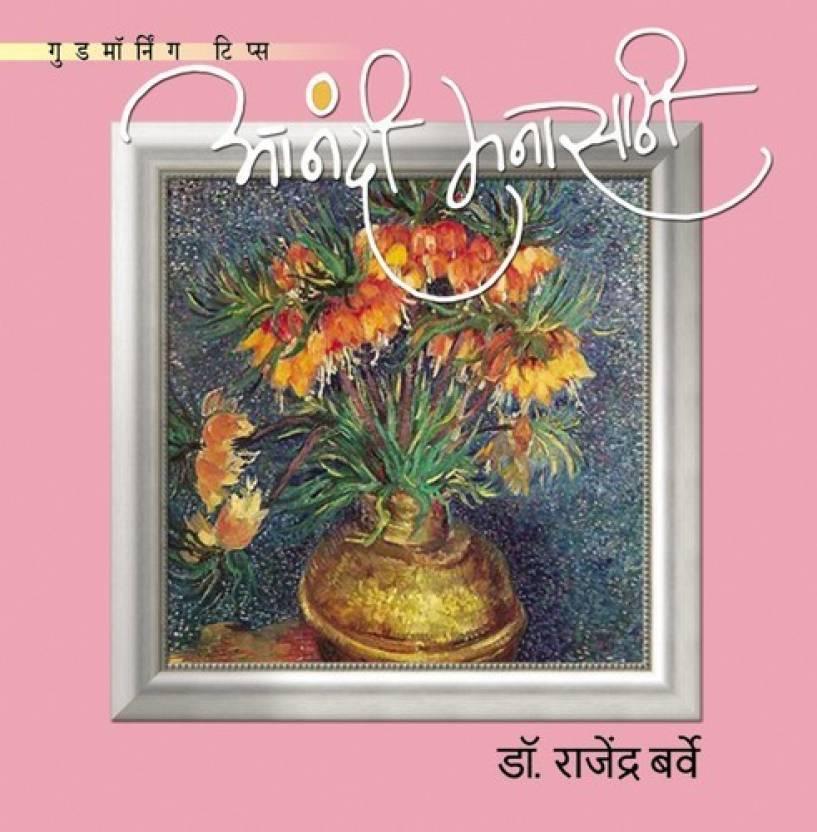 Goodmorning Tips Anandi Manasathi Marathi Buy Goodmorning Tips