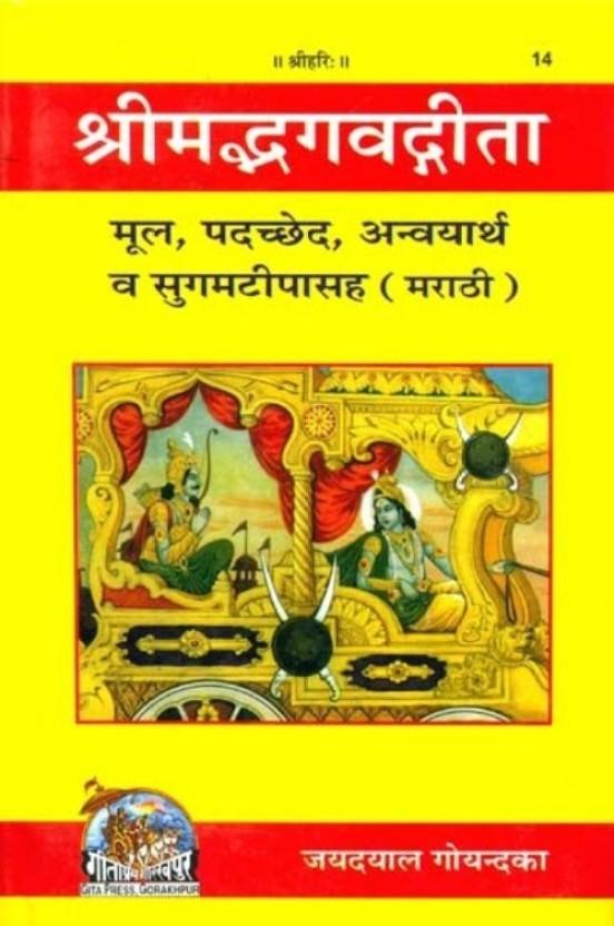 BHAGAVAD GITA IN MARATHI PDF DOWNLOAD