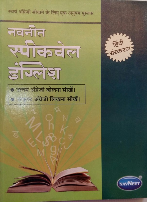 Navneet Speakwell English Book Pdf