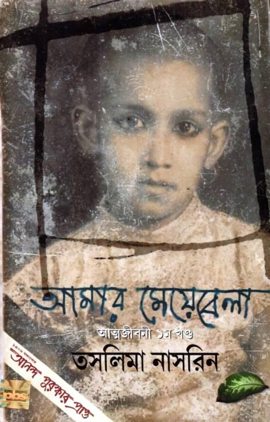 Amar Meyebela (Autobiography Volume - I)