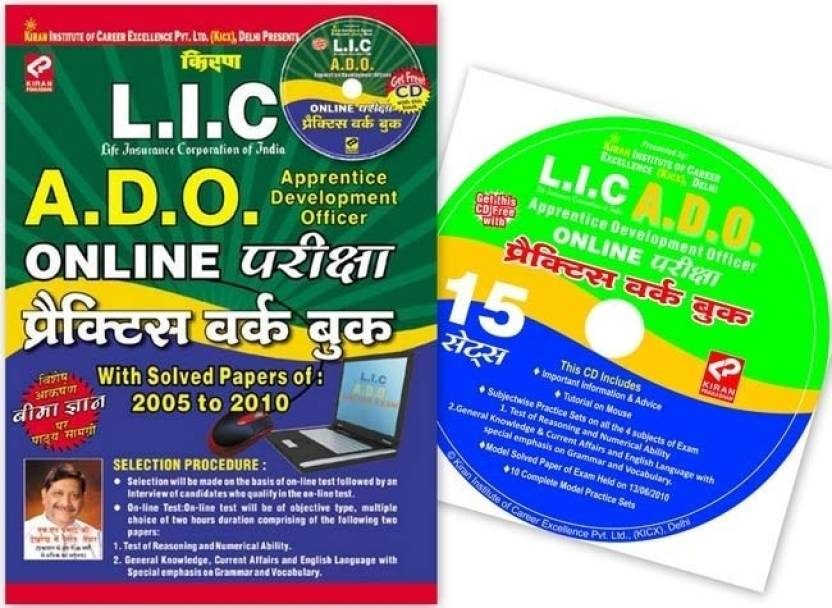 L.I.C A.D.O Online Exam 26 Sets and Practice Work Book Apprentice Development Officer (With CD 15 Sets)