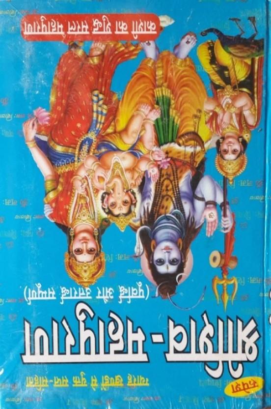 Shiv Mahapuran Book