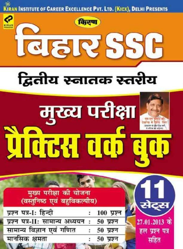 Kiran's Bihar SSC Second Graduate Level Main Exam Practice Work Book – Hindi