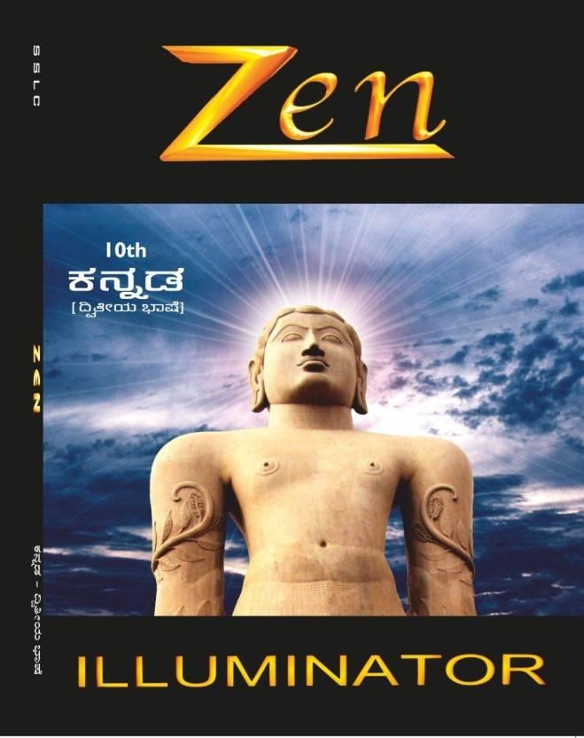 Zen SSLC Kannada-II Illuminator: Buy Zen SSLC Kannada-II