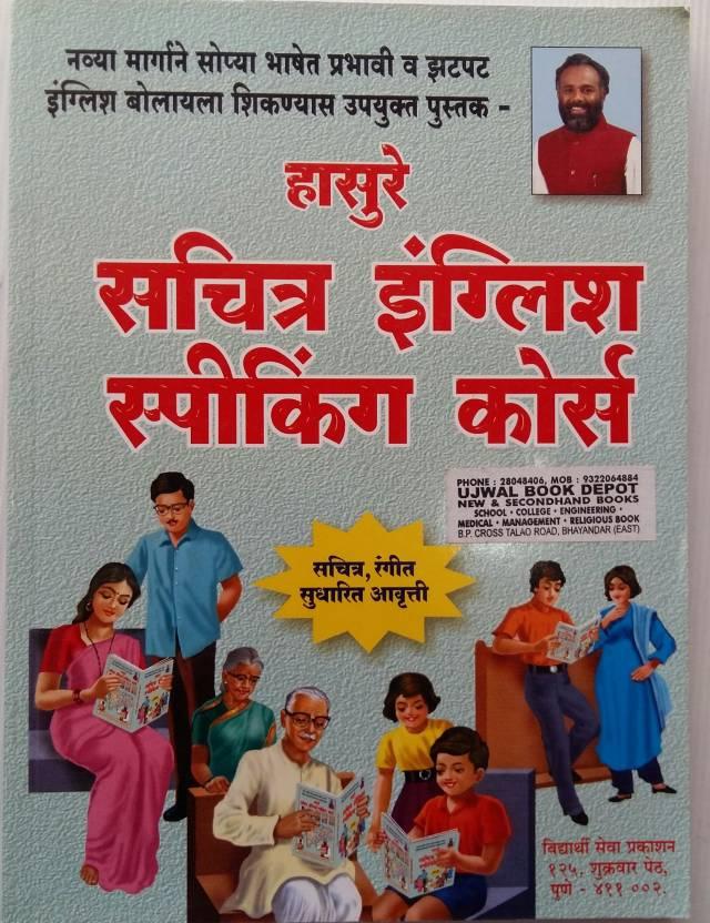 hasure english speaking book pdf