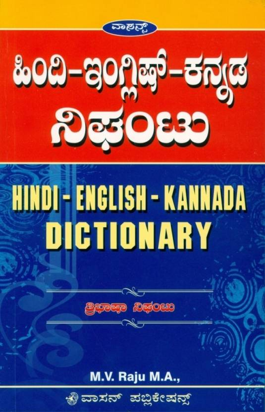 Hindi-English-Kannada Dictionary