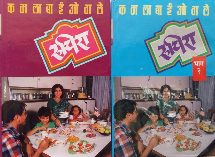 Cooking recipe book in marathi ruchira part 1 part 2 price in cooking recipe book in marathi ruchira part 1 part forumfinder Choice Image