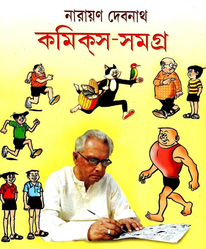 Narayan Debnath Comics Samagra (Pratham Khanda)