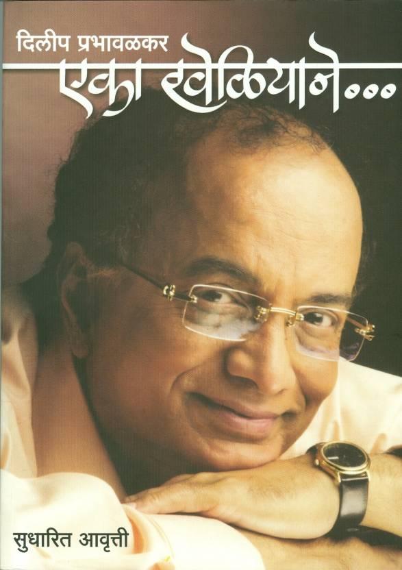 Eka Kheliyane