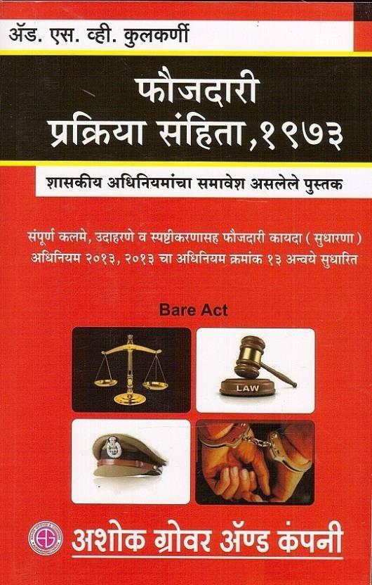 Ashok Grover's Criminal Procedure Code, 1973 (Cr P C) (Marathi)