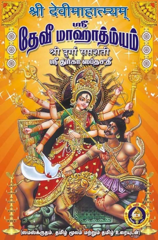 Sri Devimahatmyam (Sanskrit, Tamil Moolam With Tamil Meaning): Buy