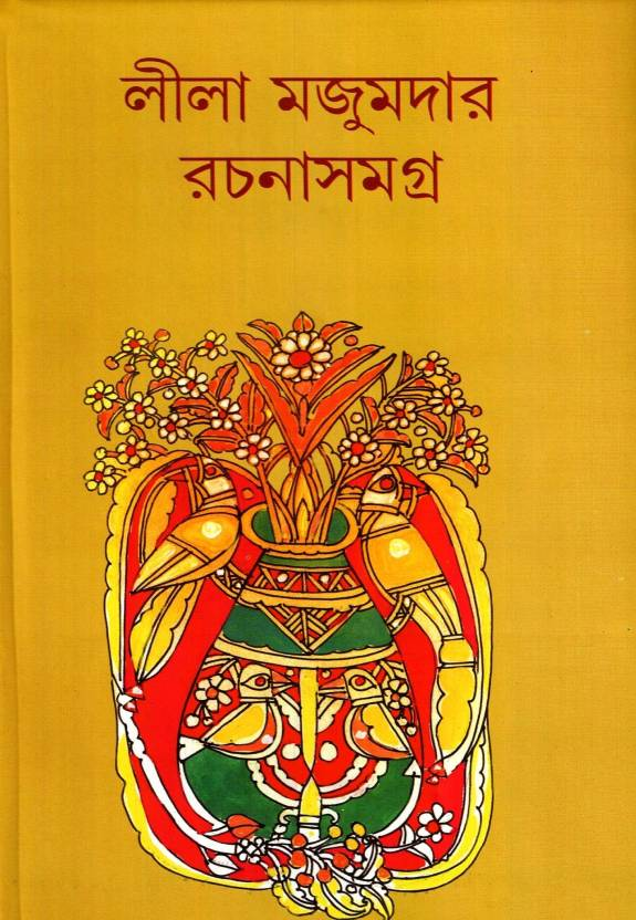 Lila Majumder Samagra Vol.1