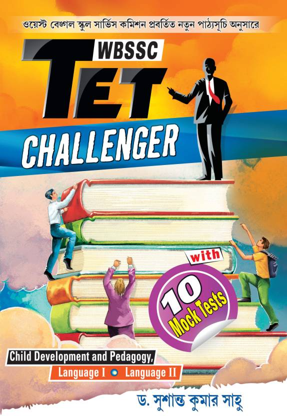 WBSSC - TET Challenger, Competitive Exam (SSC)