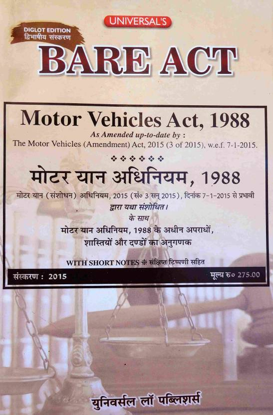 THE Motor Vehicles Act,1988 [The Motor Vehicles(Amendment Act,2015