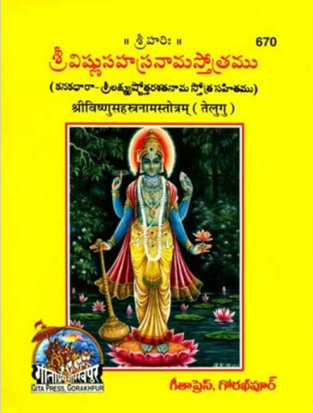 Vishnu Sahasranama Stotram (Telugu): Buy Vishnu Sahasranama