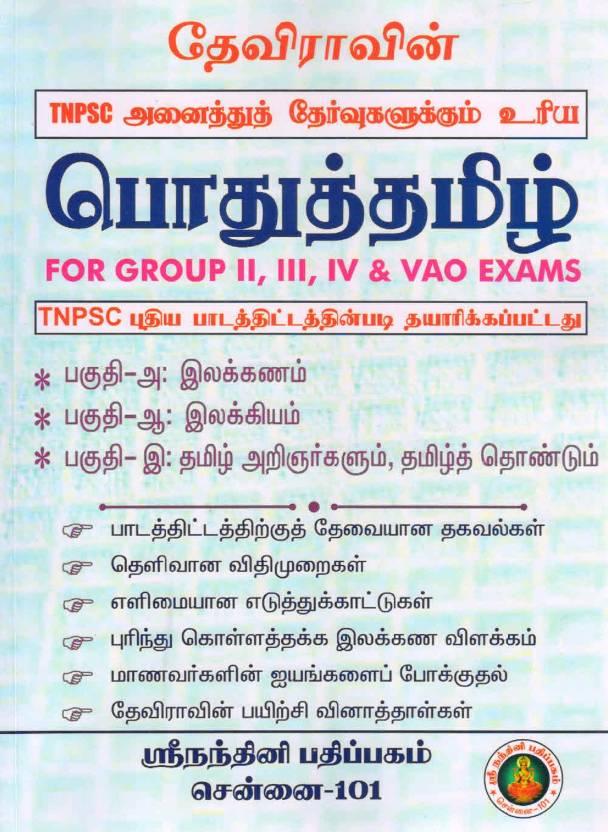 Devira's TNPSC Pothutamil