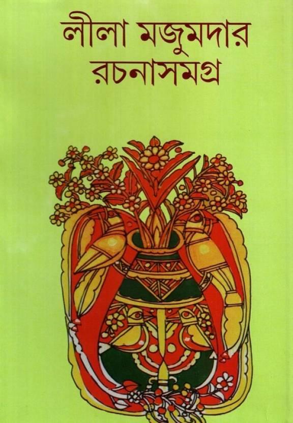 Lila Majumder Samagra Vol.4