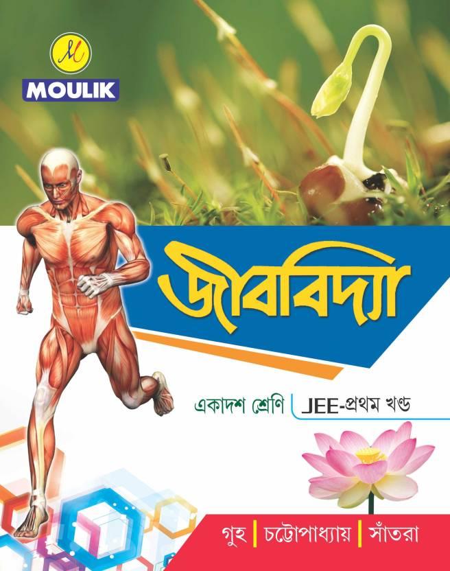 Jee Jibavidya (Vol-1)
