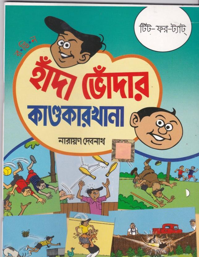hada voda bangla movie download