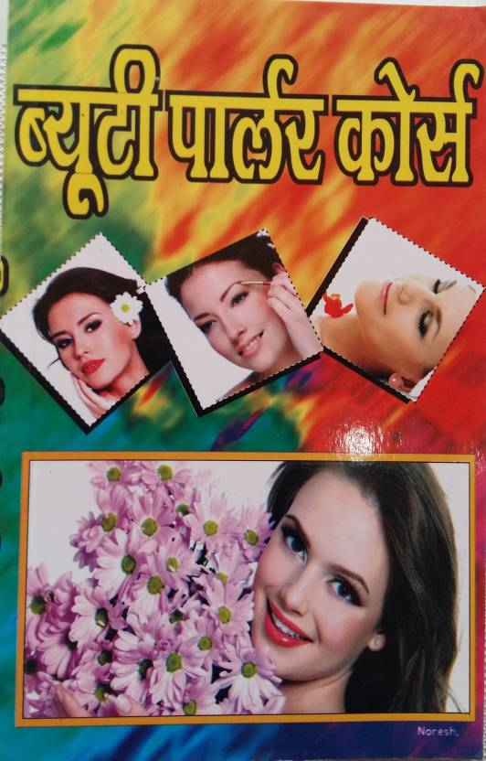 Beauty Parlour Course (Hindi): Buy Beauty Parlour Course (Hindi) by