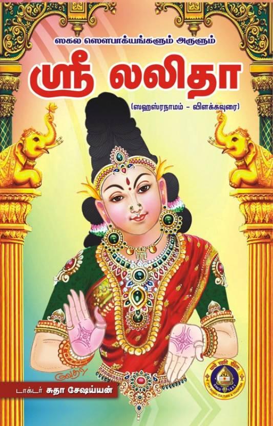 Sri Lalitha (Sahasranama With Tamil Meaning): Buy Sri Lalitha