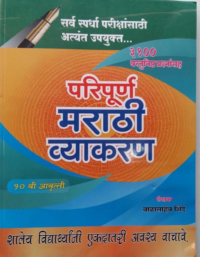 Mpsc english grammar pdf in marathi