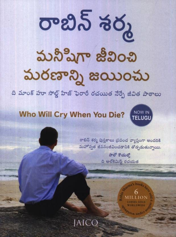 Who Will Cry When You Die (Telugu): Buy Who Will Cry When
