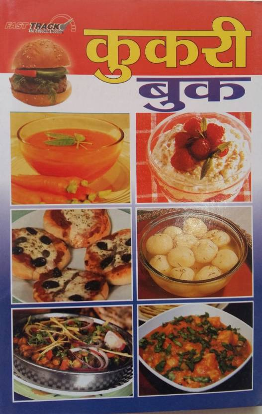 Cooking recipe book hindi cookery book price in india buy cooking recipe book hindi cookery book forumfinder Choice Image