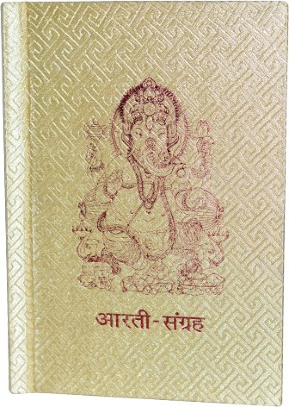 Aarti Sangrah Hindi Book