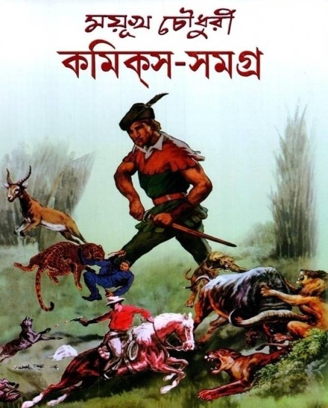 Mayukh Chowdhury Comics Samagra (Partham Khando)