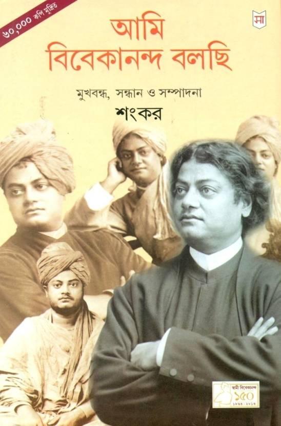 Ami Vivekananda Bolchi