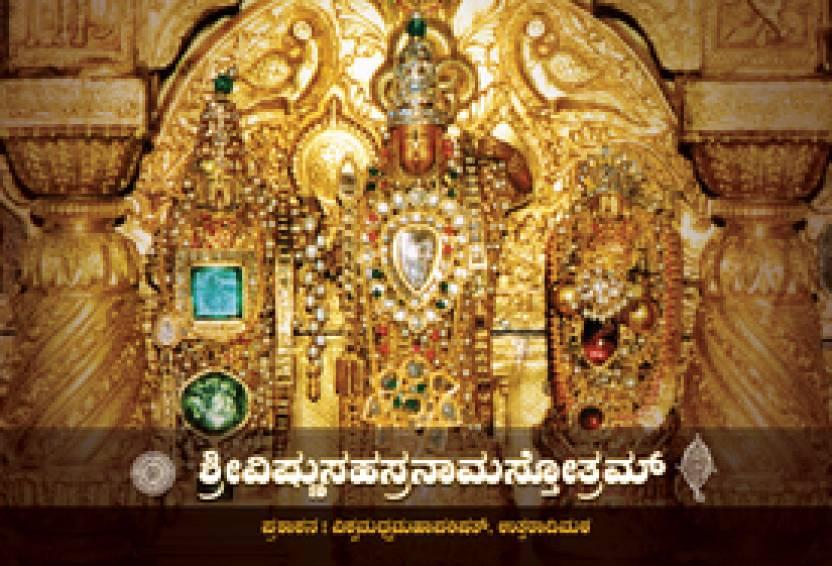 Vishnu Sahasranama (4 Copies)