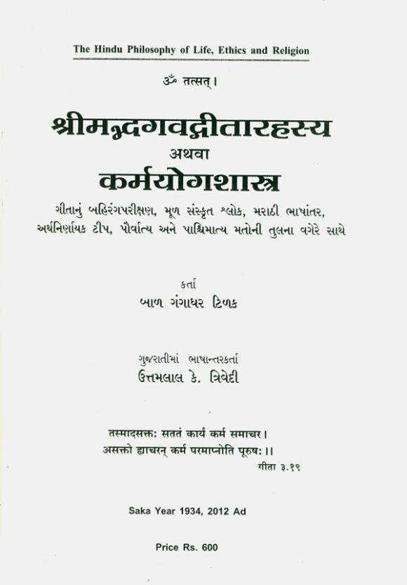 Bhagwat Geeta In Nepali Pdf