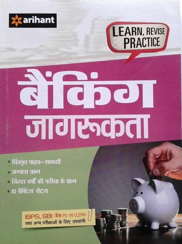 Banking Awareness In Hindi (Banking Jagrukta)