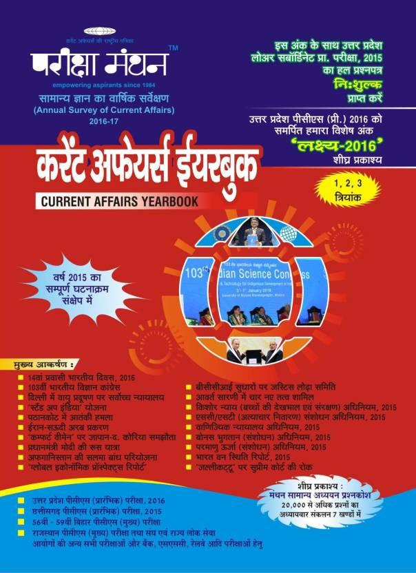 Pariksha Manthan: Current Affairs Yearbook (Part 1, 2, 3) 2016: Buy